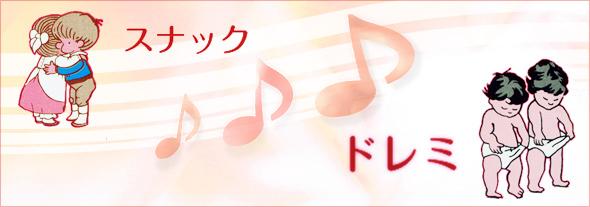 益田駅より徒歩3分 結婚式の二次会 忘・新年会 同窓会ならスナック ドレミで!